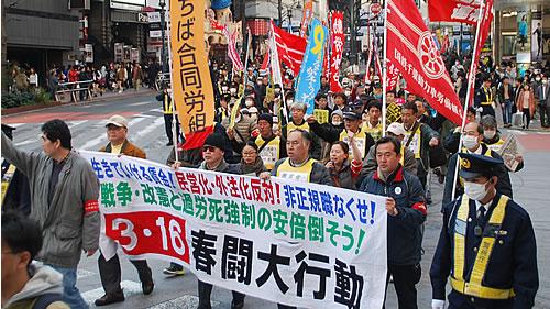 民営化粉砕・JR体制打倒 3・16春...