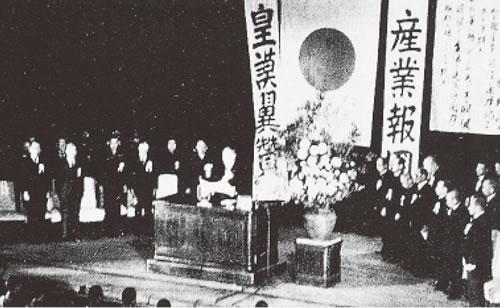 大日本産業報国会